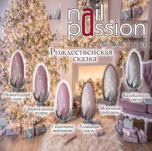 nailpassion-коллекция рождественская сказка фото