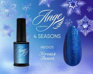 гель-лак-ange-4-seasons-005 фото