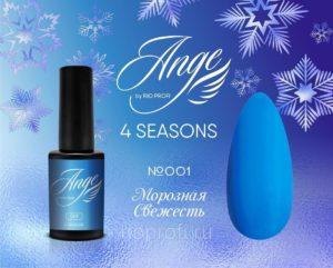 гель-лак-ange-4-seasons-001 фото