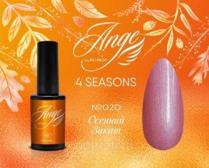 гель-лак-ange-4-seasons-020 фото