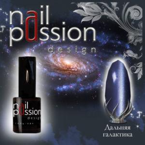 гель-лак-nailpassion-дальняя галактика фото