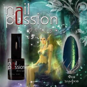гель-лак-nailpassion-фея эльфов фото