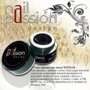 гель-краска для литья-nailpassion-черная фото