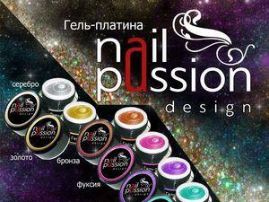 гель-платина-nailpassion-фото