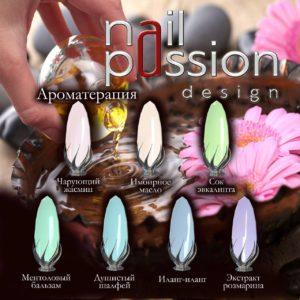nailpassion-коллекция ароматерапия фото