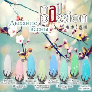 nailpassion-коллекция дыхание весны фото