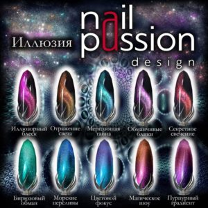 nailpassion-коллекция иллюзия фото