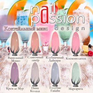 nailpassion-коллекция коктейльный микс фото