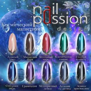nailpassion-коллекция космический магнетизм фото