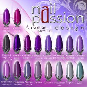nailpassion-коллекция лиловые мечты фото