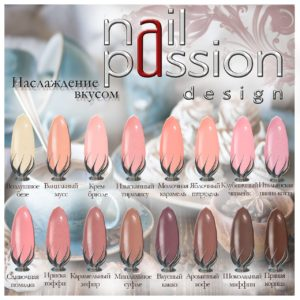 nailpassion-коллекция наслаждение вкусом фото