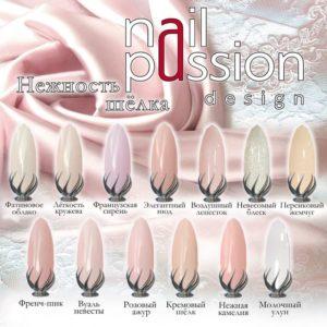 nailpassion-коллекция нежность шелка фото