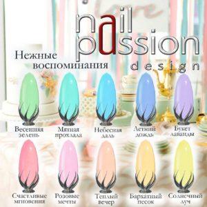 nailpassion-коллекция нежные воспоминания фото