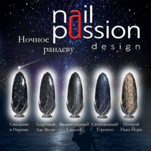 nailpassion-коллекция ночное рандеву фото