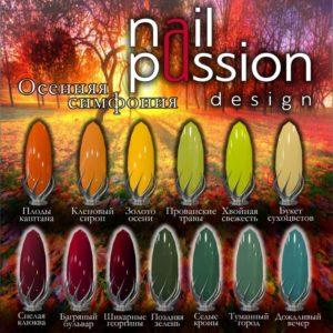 nailpassion-коллекция осенняя симфония фото