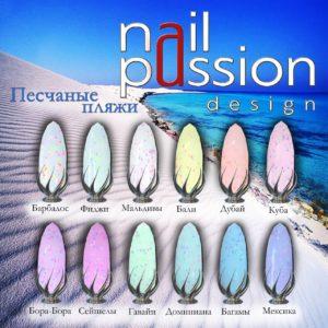 nailpassion-коллекция песчаные пляжи фото