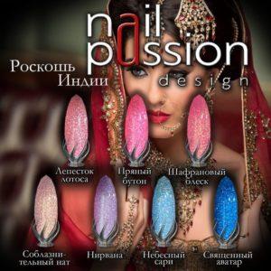 nailpassion-коллекция роскошь индии фото