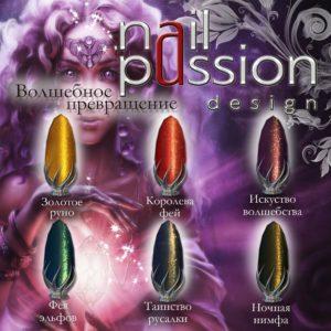 nailpassion-коллекция волшебное превращение фото