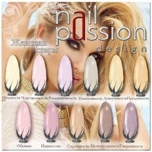 nailpassion-коллекция женский шарм фото