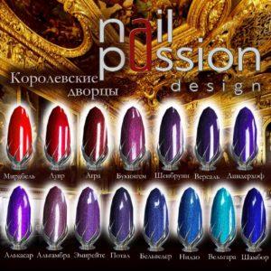 nailpassion-коллекция королевские дворцы фото