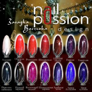 nailpassion-коллекция загадка востока фото