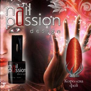 гель-лак-nailpassion-королева фей фото
