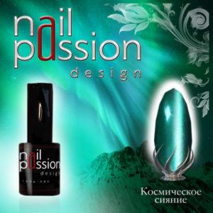 гель-лак-nailpassion-космическое сияние фото