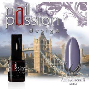 гель-лак-nailpassion-лондонский дым фото