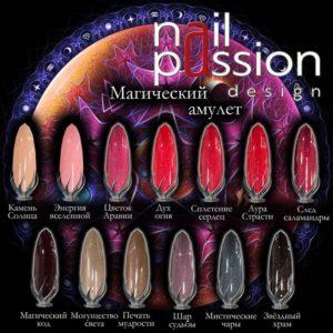 nailpassion-коллекция магический амулет фото