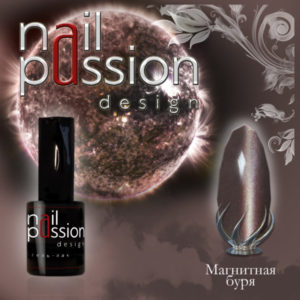 гель-лак-nailpassion-магнитная буря фото