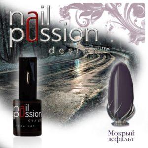 гель-лак-nailpassion-мокрый асфальт фото