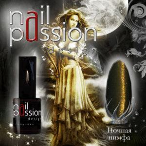 гель-лак-nailpassion-ночная нимфа фото