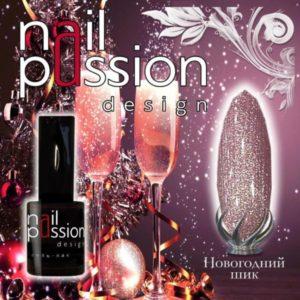 гель-лак-nailpassion-новогодний шик фото