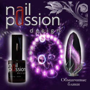 гель-лак-nailpassion-обманчивые блики фото