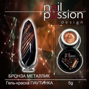 паутинка-nailpassion-бронза металлик фото