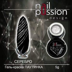 паутинка-nailpassion-серебро фото