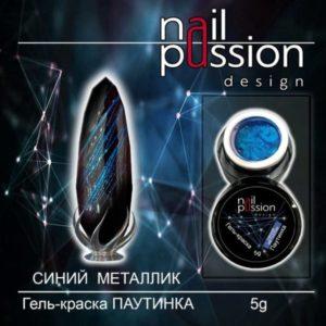 паутинка-nailpassion-синий металлик фото