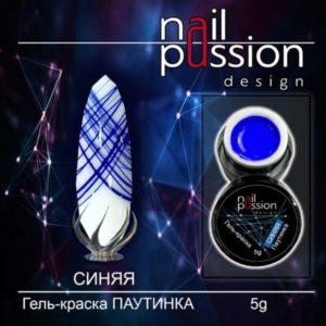 паутинка-nailpassion-синяя фото