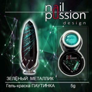 паутинка-nailpassion-зеленый металлик фото