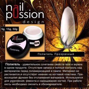 полигель-nailpassion-прозрачный фото