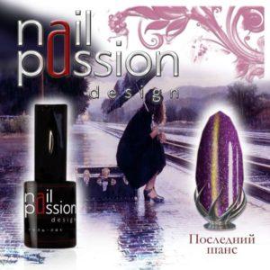 гель-лак-nailpassion-последний шанс фото