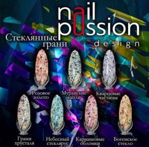 nailpassion-коллекция стеклянные грани фото