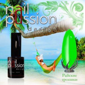 гель-лак-nailpassion-райские тропики фото