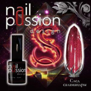 гель-лак-nailpassion-след саламандры фото