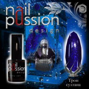 гель-лак-nailpassion-трон султана фото