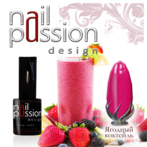 гель-лак-nailpassion-ягодный-коктейль фото