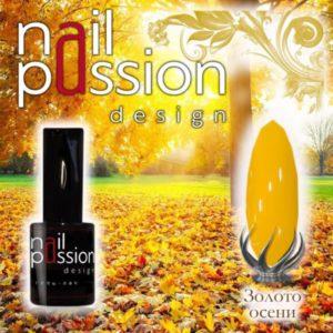 гель-лак nailpassion-золото осени фото
