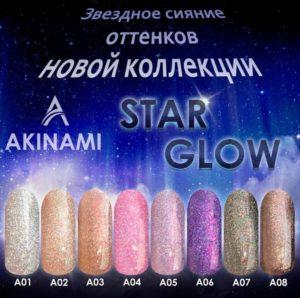 akinami-коллекция star glow фото