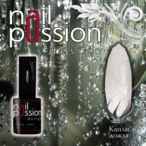 гель-лак-nailpassion-капли дождя фото