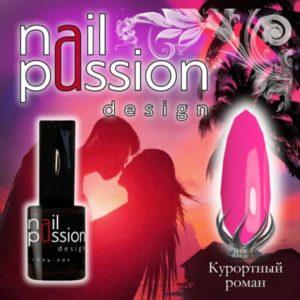 гель-лак-nailpassion-курортный роман фото